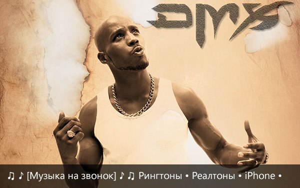 DMX feat. Roy Jones JR. – The Rain