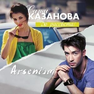 Сати Казанова feat. Arsenium  – До рассвета