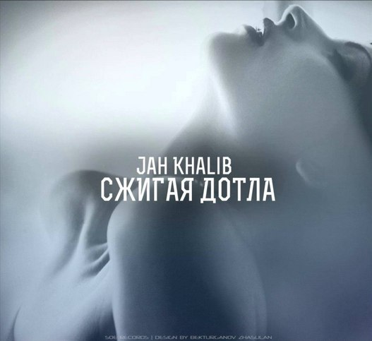 Jah khalib давай улетим далеко текст песни(слова).