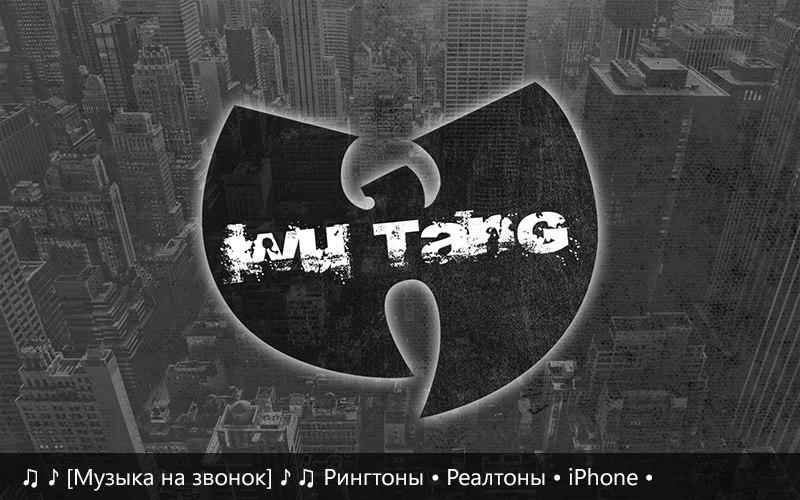 Wu-Tang Clan – Diesel Fluid (feat. Method Man, Trife Diesel and Cappadonna)