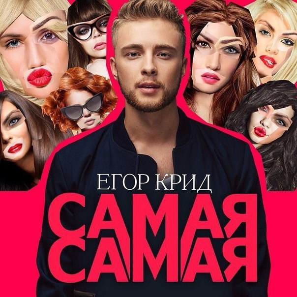Егор Крид — Самая Самая