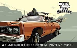GTA San Andreas – Loading Theme