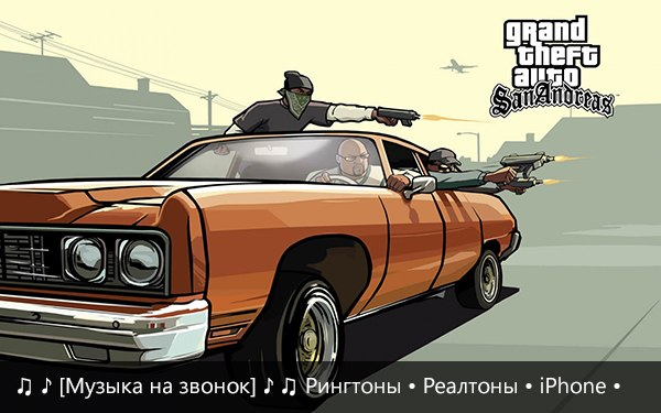 GTA San Andreas – Loading Theme