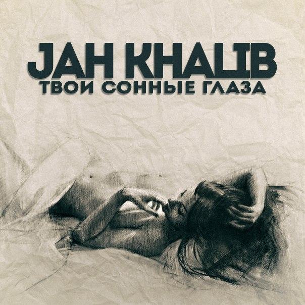 Jah khalib твои сонные глаза текст песни, слова.