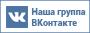 Наша число ВКонтакте